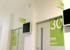 中国医院品牌形象网 -中国医院视觉第一门户 品牌形象设计互动平台--日本多根综合病院标识导视设计鉴赏