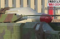 Japão acelera ações para interceptar mísseis