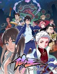 The Daily Life Of The Immortal King Anime Watch The Daily Life Of The Immortal King Anime Online In High Quality อะน เมะ