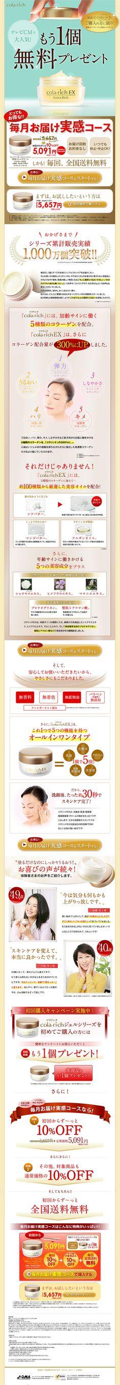 ランディングページ LP コラリッチEX スキンケア・美容商品 自社サイト
