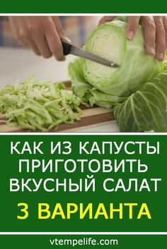 Как из капусты приготовить вкусный салат? 3 варианта   В темпі життя Health Diet, Health Fitness, Cooking Recipes, Healthy Recipes, Cabbage, Vegetables, Food, Cooking, Clean Foods