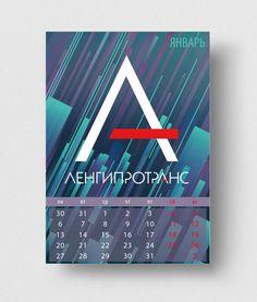 ЛЕНГИПРОТРАНС on Behance