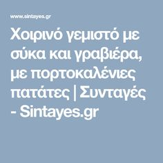 Χοιρινό γεμιστό με σύκα και γραβιέρα, με πορτοκαλένιες πατάτες | Συνταγές - Sintayes.gr