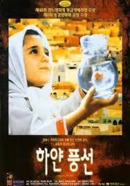 O globo branco [Vídeo-DVD] / unha película de Jafar Panahi