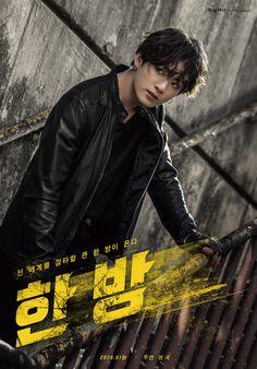 jungkook BTS bighit weverse photo exclusive leaked scandal black leather jacket hair scar movie poster edit bad boy never seen before Bts Jungkook, Namjoon, Taehyung, Jung Kook, Busan, Jikook, K Pop, Bts Memes, Kdrama