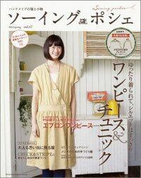 2014年03月発売 Spring Books, Japanese Sewing, Doll Crafts, Book Making, Pattern Books, Book Design, Dress Making, Short Sleeve Dresses, Vogue