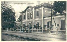 Railway station in Jagodina/Железничка станица у Јагодини