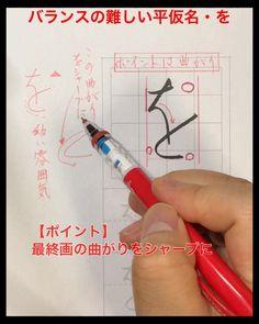 Japanese Calligraphy, Handwriting, Chinese, Letters, Calligraphy, Hand Lettering, Letter, Lettering, Hand Drawn Type