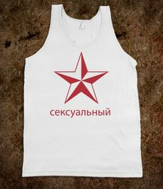 Sexy Russian Star and 'Sexy' Russian Translated Text T-Shirt