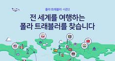 네이버 폴라 이벤트 프로모션 페이지