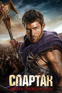 Спартак: Война проклятых (3 сезон)