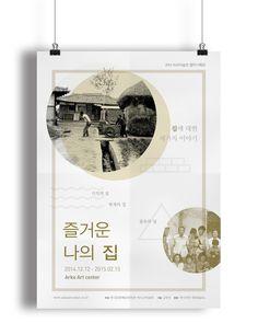 즐거운 나의 집 (poster) - 브랜딩/편집 · 일러스트레이션, 브랜딩/편집, 일러스트레이션, 브랜딩/편집, 일러스트레이션