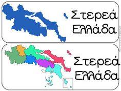Δραστηριότητες, παιδαγωγικό και εποπτικό υλικό για το Νηπιαγωγείο & το Δημοτικό: Ταξίδι στην Ελλάδα: μαθαίνοντας για τα γεωγραφικά διαμερίσματα Greece Map, Geography, Education, Logos, Ideas, Logo, Onderwijs, Learning, Thoughts