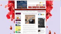 Η Ιστοσελίδα Nea Smyrni Online, που ενημερώνεται από την εφημερίδα Νέοι Ορίζοντες, περιέχει οποιαδήποτε πληροφορία χρειάζεται κανείς για τη Νέα Σμύρνη. Επισκεφθείτε την στο www.nsonline.gr!
