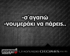 Greek Memes, Funny Greek, Greek Quotes, Bright Side Of Life, English Quotes, True Words, Funny Texts, True Stories, Favorite Quotes