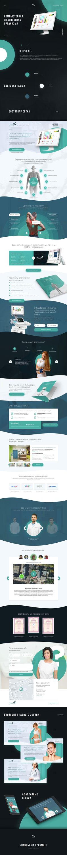 Вадим Чернышев on Behance Design Case, Web Design, Page Template, Templates, Presentation Design, Landing, Clinic, Medicine, Behance