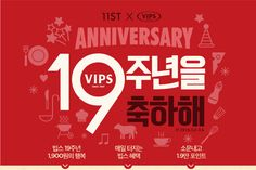 VIPS 19주년을 축하해, 이벤트기간: 2016.03.2~6
