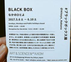 この画像は「【ブラックボックス展】出てくる時には加害者?謎に包まれた展覧会がヤバいと話題【ネタバレ・感想まとめ】」のまとめの1枚目の画像です