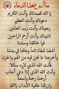 media content and analytics Quran Quotes Love, Quran Quotes Inspirational, Islamic Love Quotes, Muslim Quotes, Religious Quotes, Wisdom Quotes, Words Quotes, Islam Beliefs, Duaa Islam