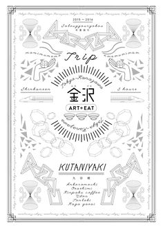 : 画像 black and white poster design Design Typography, Design Logo, Poster Design, Design Art, Print Design, Web Design, Dm Poster, Poster Layout, Poster Prints