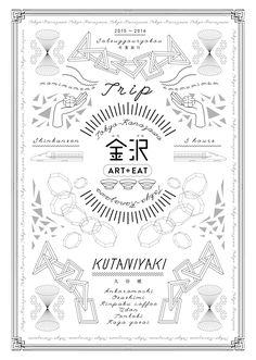 金沢 ART+EAT