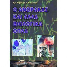 Ο Άνθρακας και Άλλα Βιολογικά Όπλα Baseball Cards, Cover, Books, Libros, Book, Book Illustrations, Libri