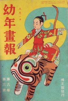 Japanese Magazine Cover: In the eye, the grotesque eye of the tiger. 1913.