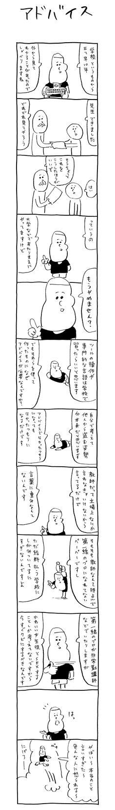 小山健マンガ連載「一石を投じたいだけ」vol.9 | 中2イズム