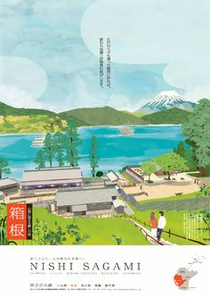 Refreshing illustrative travel posters for Nishi Sagami by a young illustrator Takayuki Ryujin based in Tokyo. Japan Illustration, Travel Illustration, Graphic Design Illustration, Japanese Poster, Japanese Prints, Dm Poster, Japan Art, Japan Japan, Japan Architecture