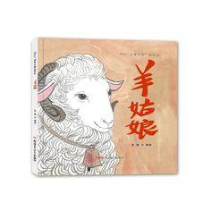 《故事中国图画书:羊姑娘》(李健...)【简介_书评_在线阅读】 - 当当图书 Cover, Illustration, Books, Livros, Illustrations, Livres, Book, Blankets, Libri