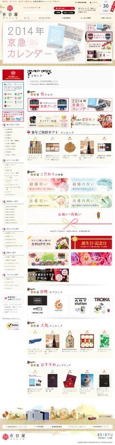 日本のお祝い事等に向けたギフトショッピングサイトであることを印象付ける、和風テクスチャ、要素、配色が特徴的。