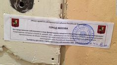 Amnesty International's Russia office has been sealed, the human rights group said, adding it was unaware of why Moscow authorities would block off its premises.