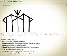 Здоровые ножки. Автор #Alisa #руны #runes