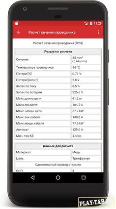Скачать бесплатно Мобильный электрик v3.8 Pro без рекламы для андроид полную версию.