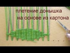 Плетение донышка ситцем на основе из картона | oblacco