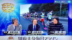 """yoshimi(よしみ) on Instagram: """"解説、ゲスト解説が昨年と同じ #川嶋伸次 さんと #原晋 監督。 原監督の衣装がカットソー姿ですな。何を着ても似合っています。  #別府大分毎日マラソン #marathon #sports #rkbテレビ"""""""