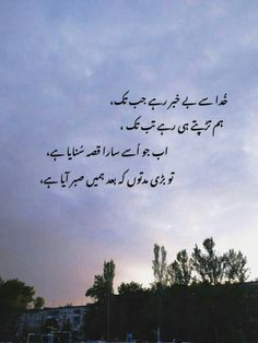 Urdu Funny Poetry, Poetry Quotes In Urdu, Best Urdu Poetry Images, Urdu Poetry Romantic, Love Poetry Urdu, Urdu Quotes, Quotations, Mixed Feelings Quotes, Poetry Feelings