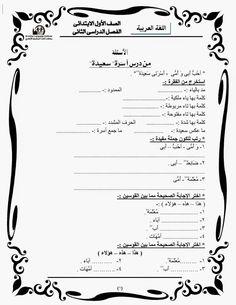 learning arabic arabic alphabet letter worksheets. Black Bedroom Furniture Sets. Home Design Ideas