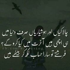 Urdu Love Poetry Status In the Century, the use of Whatsapp has become widespread. Inspirational Quotes In Urdu, Best Islamic Quotes, Poetry Quotes In Urdu, Muslim Love Quotes, Sufi Quotes, Religious Quotes, Urdu Quotes, Qoutes, Quotations
