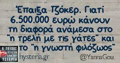 Funny Greek Quotes, Funny Quotes, Funny Shit, Hilarious, True Words, Kai, Laughter, Jokes, Asdf