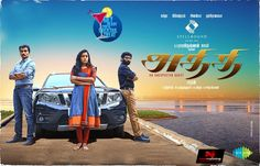 Athithi Tamil Movie Wallpapers