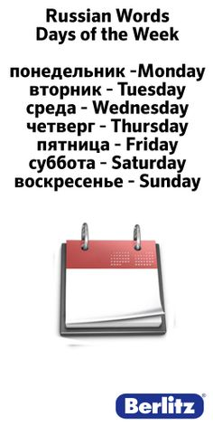 So helpful! I can never remember all of the days of the week for some reason.