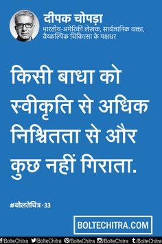 Deepak Chopra Quotes in Hindi       Part 33