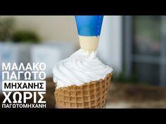 Συνταγή για μαλακό παγωτό μηχανής βανίλια & κακάο χωρίς παγωτομηχανή. Δες πως να φτιάξεις μόνος σου παγωτό μηχανής με λίγα υλικά βήμα βήμα.