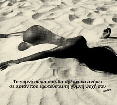 Image in greek quotes😊✌ collection by Smarágda Rs. My Life Quotes, Wisdom Quotes, Book Quotes, Relationship Quotes, Me Quotes, Greek Words, Life Words, Cute Love Quotes, Greek Quotes