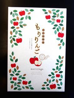 「信州 りんご お菓子」の画像検索結果