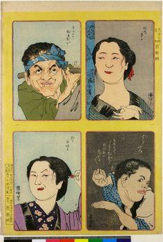 """Tachi-giki (Eavesdropping) / Omotai (Heavy!) / Kurayami (In the dark) / Oo kaii (Ooh, itchy!) from """"Hyaku menso (A Hundred Faces)"""" series, 1883 by Kobayashi Kiyochika"""