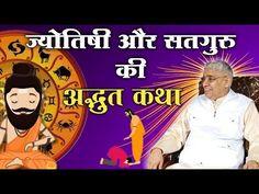 सच्चा गुरु (सतगुरु) औऱ ज्योतिषी की अद्भुत कथा - Sant Rampal Ji maharaj | Satlok Ashram | As Dass - YouTube Spirituality, Knowledge, Comic Books, God, Comics, Cover, Youtube, Dios, Spiritual