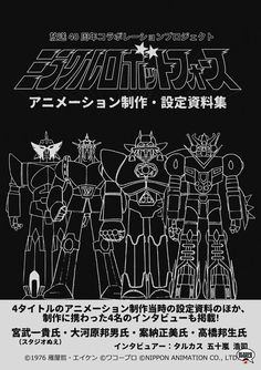 Miracle Robot Force: un libro inedito e una nuova serie di giocattoli in vinile al Nakano Broadway