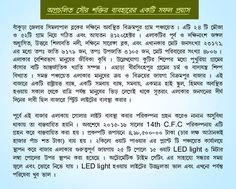 Construction of Solar light system at Bikrampur GP in Bankura district from the block grant of ISGPP